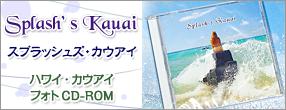 Splash of Kauai ショッピング スプラッシュズ・カウアイ(写真CD-ROM)